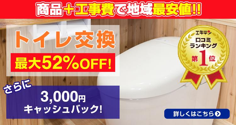 トイレ交換最大52%OFF!さらに3000円キャッシュバック!