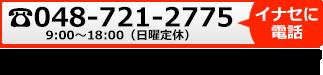 伊奈町・上尾市・蓮田市・桶川市・さいたま市の住宅設備屋さん イナセに電話