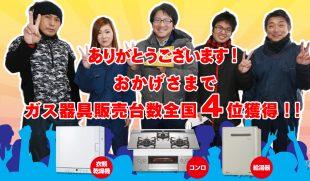 inaseはガス器具販売全国4位!