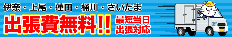 伊奈・上尾・蓮田・桶川・さいたま出張費無料! 最短当日出張対応