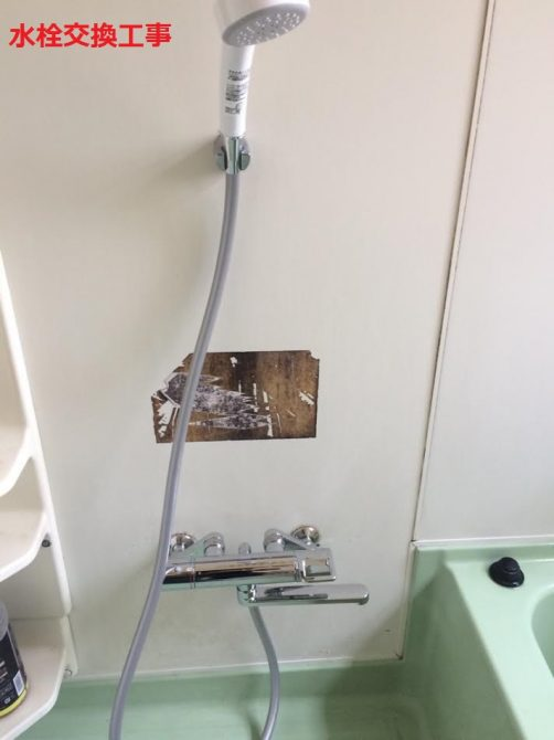 水栓交換工事 施工後