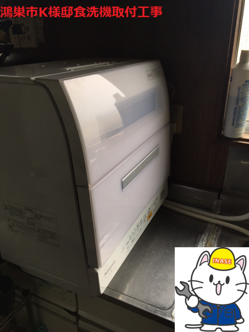 鴻巣市K様邸食洗機取付工事 施工後