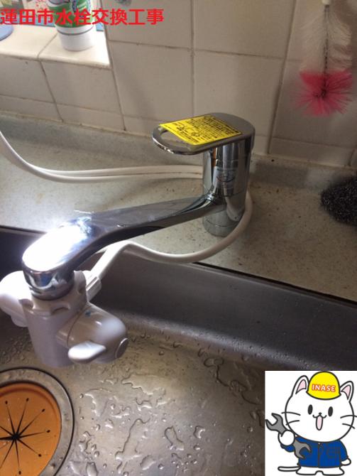 蓮田市水栓交換工事 施工後