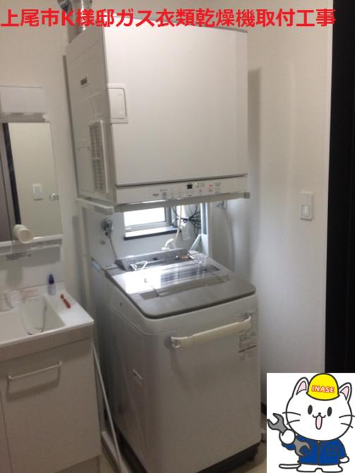 上尾市K様邸ガス衣類乾燥機取付工事 施工後