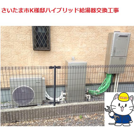 さいたま市K様邸ハイブリッド給湯器取付工事 施工後