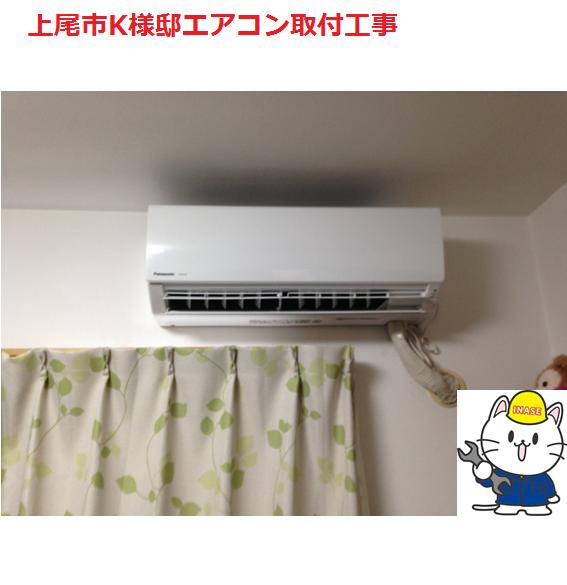 上尾市K様邸エアコン取付工事 施工後