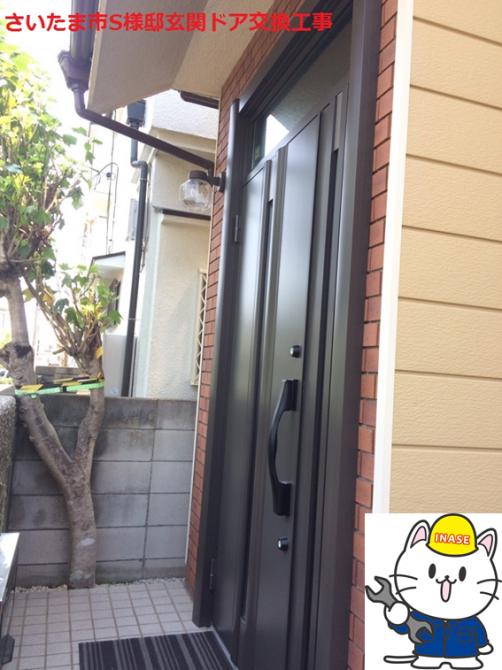 さいたま市S様邸玄関ドア交換工事 施工後