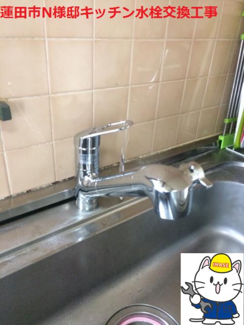 蓮田市N様邸キッチン水栓交換工事 施工後