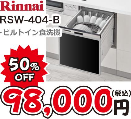 Rinnai RSW-404-B