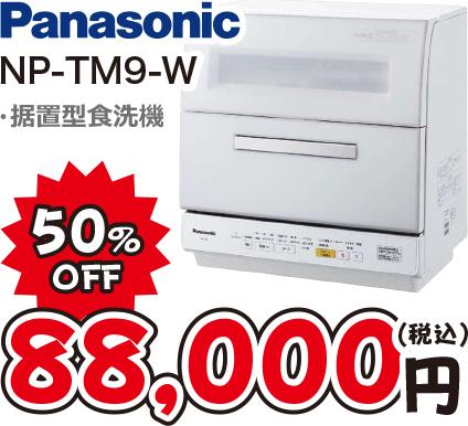 Panasonic NP-TM9-W