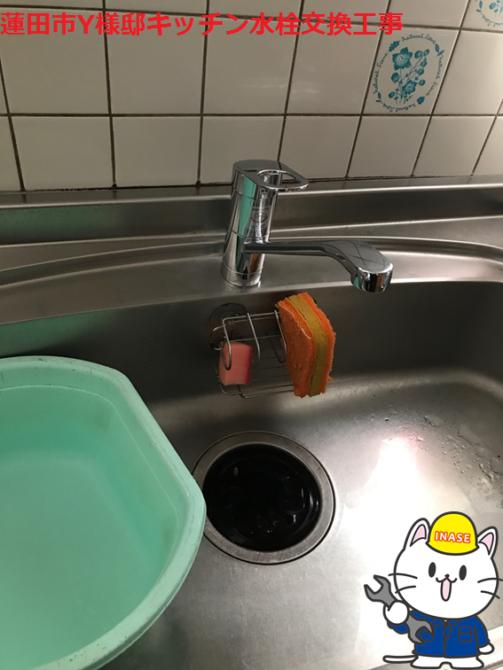 蓮田市Y様邸キッチン水栓交換工事