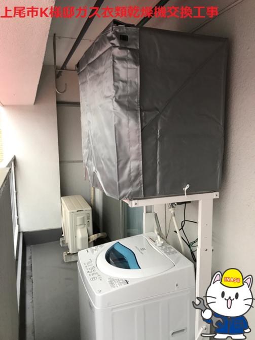 上尾市K様邸ガス衣類乾燥機交換工事 施工後