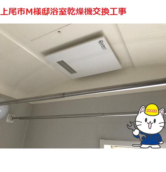 上尾市M様邸浴室乾燥機交換工事