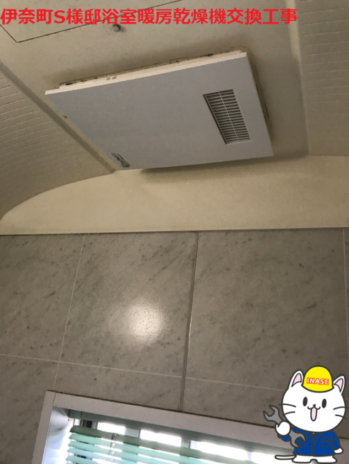 伊奈町S様邸浴室暖房乾燥機交換工事