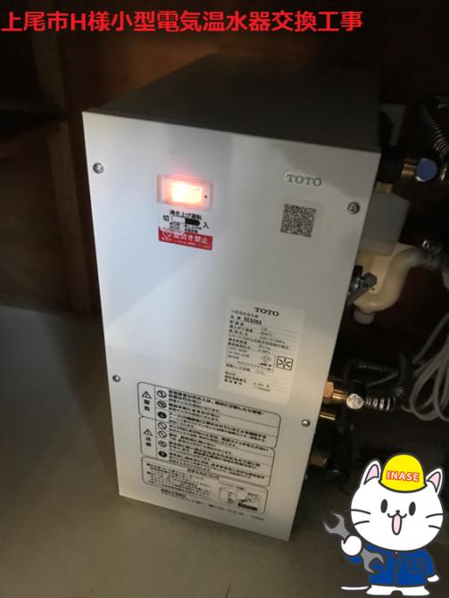 上尾市H様小型電気温水器交換工事