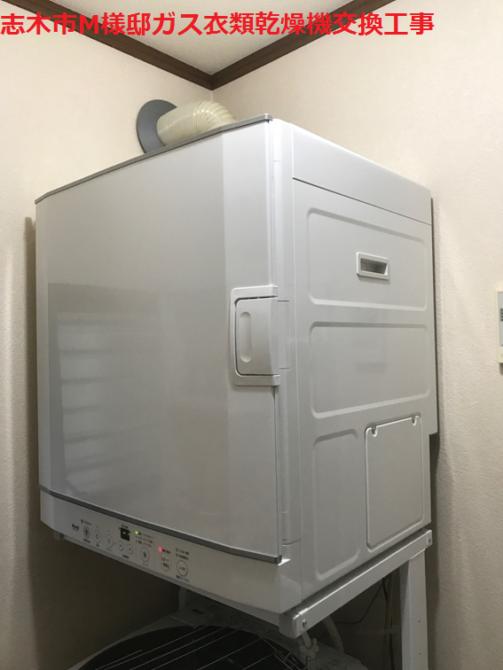 志木市M様邸ガス衣類乾燥機交換工事