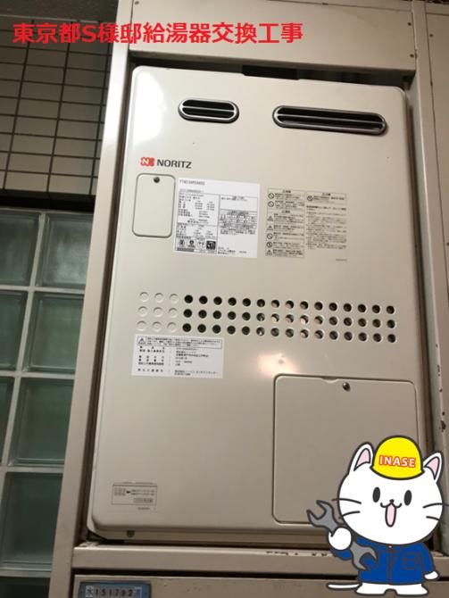 東京都S様邸給湯器交換工事