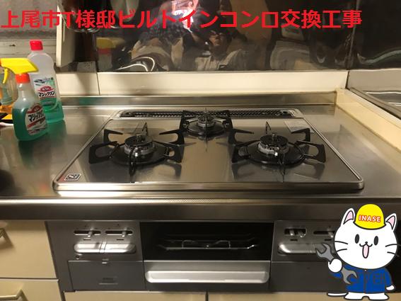 上尾市T様邸ビルトインコンロ交換工事