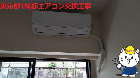 東京都T様邸エアコン交換工事1