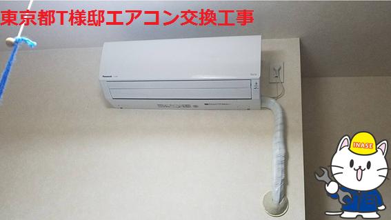 東京都T様邸エアコン交換工事2