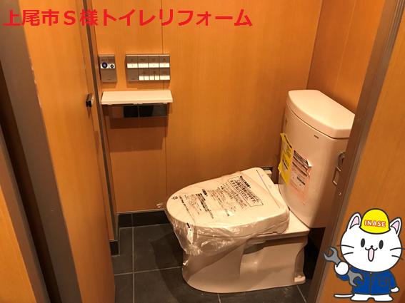 上尾市S様トイレリフォーム