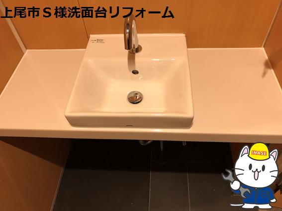 上尾市S様洗面台リフォーム