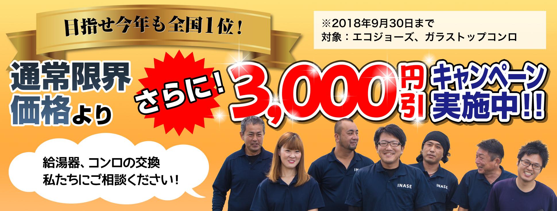 目指せ今年も全国1位!通常限界価格よりさらに3,000円引キャンペーン実施中!