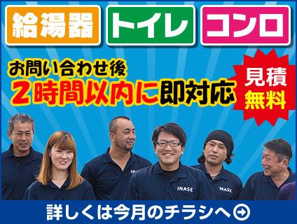 決算セール開催中!3月末まで給湯器・トイレ・コンロ大特価!
