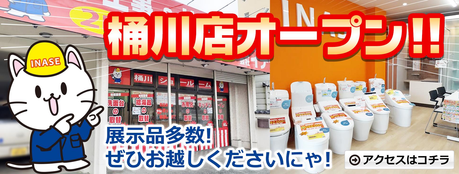 桶川店オープン!展示品多数!ぜひお越しくださいにゃ!
