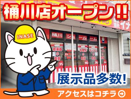 桶川店オープン!展示品多数!お気軽にお越しくださいにゃ!
